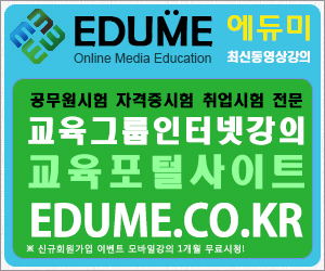 에듀미_우측배너_박스광고.jpg