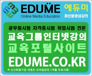 에듀미인강사이트.jpg