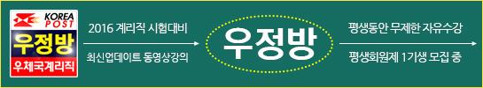 우정방계리직평생회원제.jpg