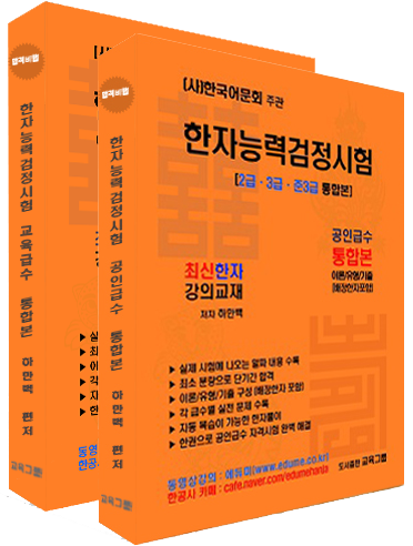한자능력교재세트(전2권).png