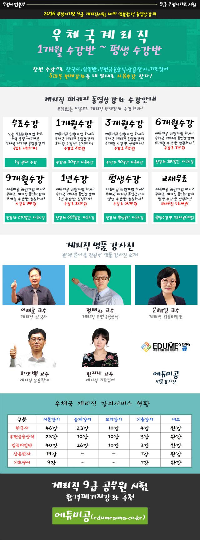 에듀미공_계리직_패키지강좌이벤트.jpg