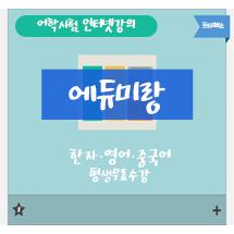 [ 어학시험 인터넷강의 에듀미랑 ]
