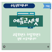 [ 수험정보커뮤니티 에듀고시넷 ]