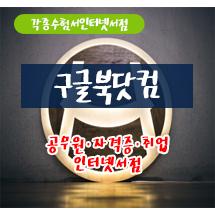 [ 교육그룹 인터넷서점 구글북닷컴 ]