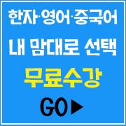 한자영어중국어자유수강-1.jpg