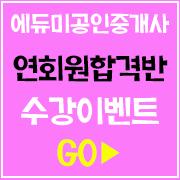 에듀미공인중개사연회원수강-1.jpg