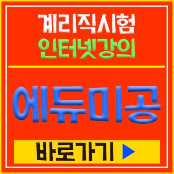 에듀미공인강.jpg