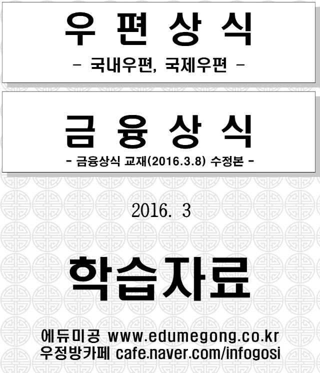 2016_우편및금융상식_뒷표지.jpg