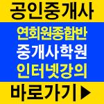 중개사학원인터넷강의.jpg