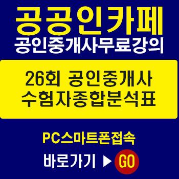 공공인26회분석표공개.jpg