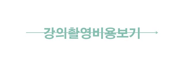 강의촬영비용보기.jpg