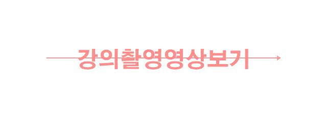 강의촬영영상보기.jpg