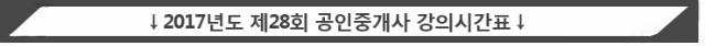 28회강의시간표.png