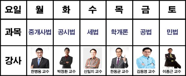 공인중개사강의시간표.png