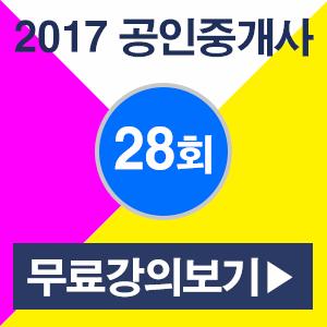 2017공인중개사팝업.png