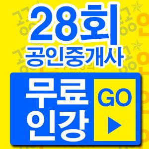 28회무료인강GO.png
