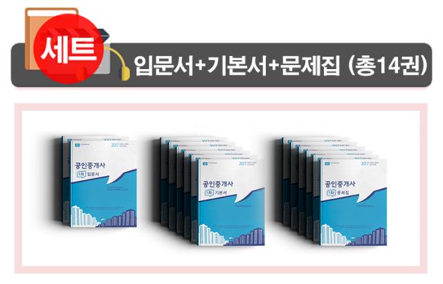 공공iN입문서+기본서+문제집1_2차교재세트.png