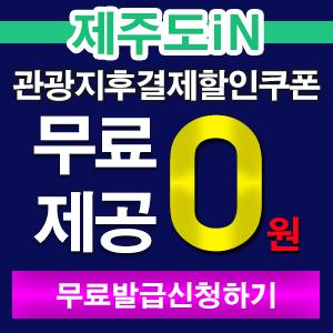 관광지후결제할인쿠폰-2.jpg