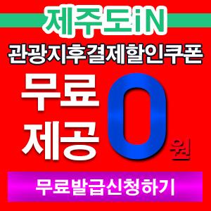 관광지후결제할인쿠폰-1.jpg