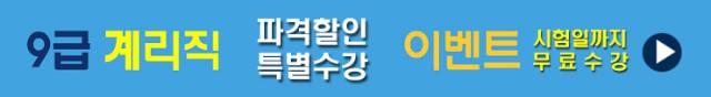 2018계리직시험특별이벤트.jpg