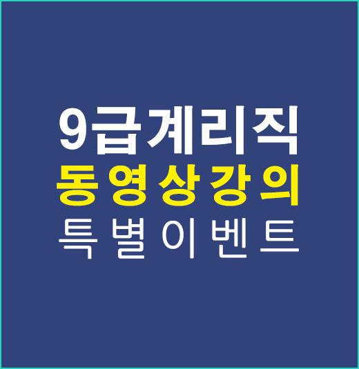 계리직인강특별이벤트.jpg