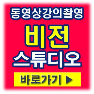 동영상강의촬영비전스튜디오가기.jpg