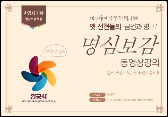 명심보감특강-1.png