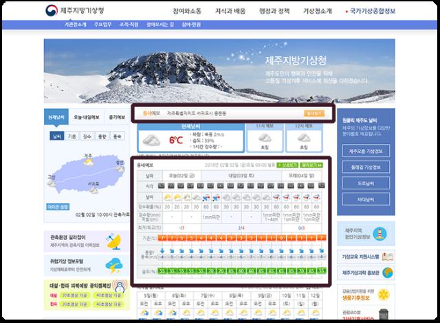 제주지방기상청-날씨보기.png