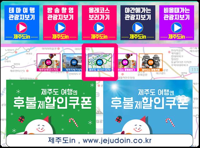제주도in-실시간-CCTV-보기.png