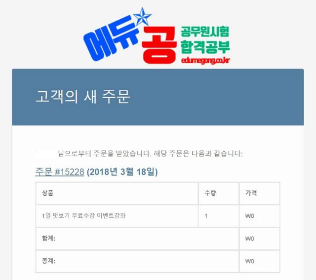 에듀공_1일_맛보기_신청.jpg