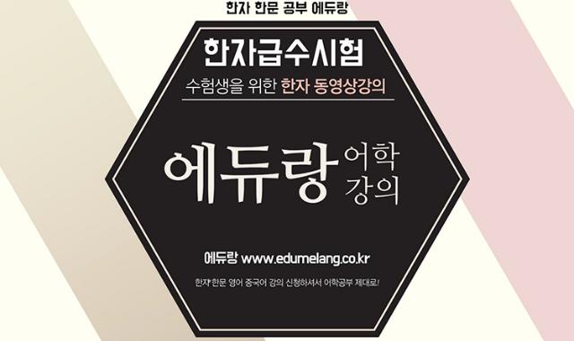 네이버TV에듀랑스몰배너.png