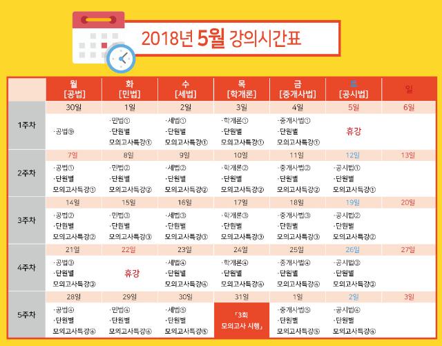 5월 중개사 강의 시간표.png