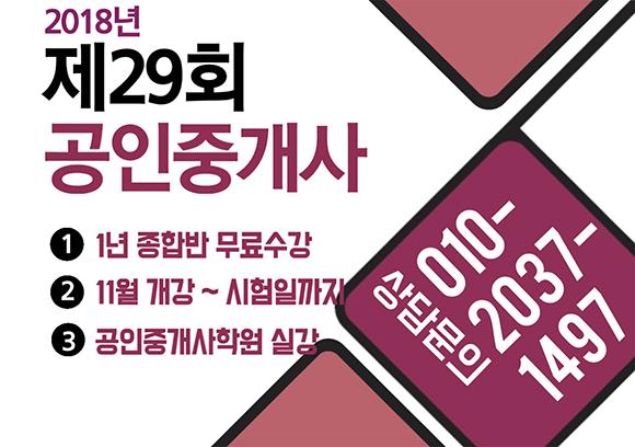 29회공인중개사무료인강.jpg