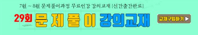 29회문제풀이강의교재구입.jpg