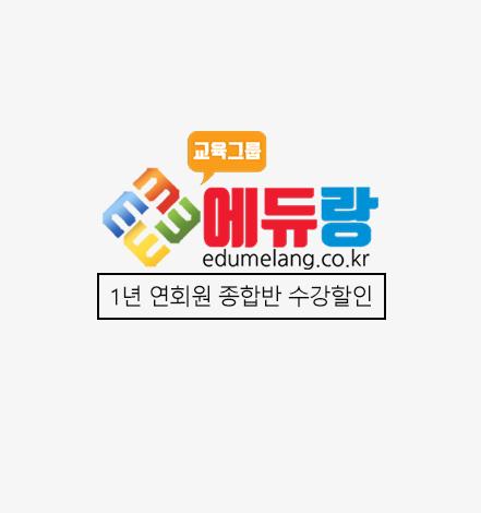 에듀랑_1년종합반_수강할인_배너.jpg