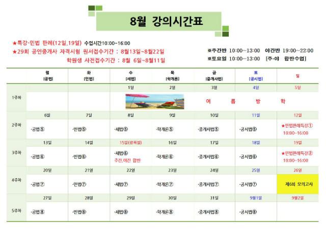 8월 강의 시간표.jpg