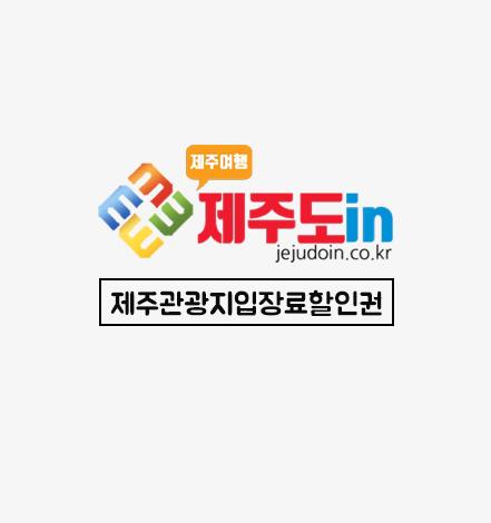 제주도in_관광지입장료할인권_배너.jpg