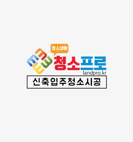 청소프로_신축입주청소시공_배너.jpg