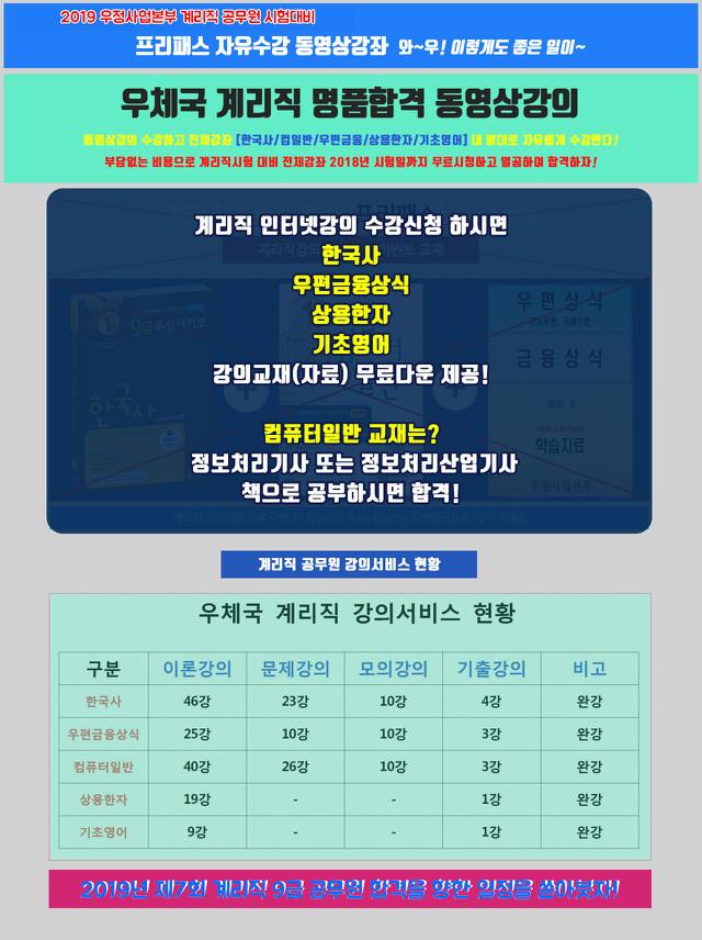2019_계리직인강_이벤트.jpg
