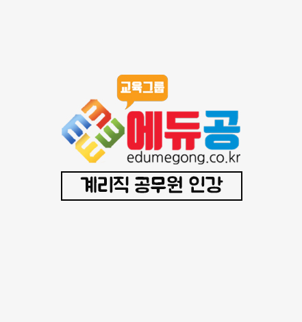 에듀공_계리직인강_배너.jpg