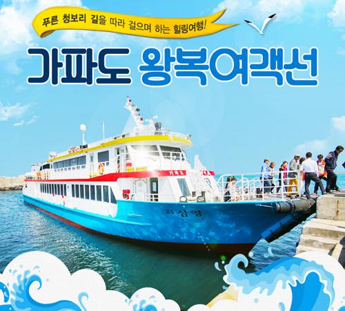 제주 가파도정기여객선.png