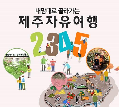 제주 관광지 자유이용권.jpg