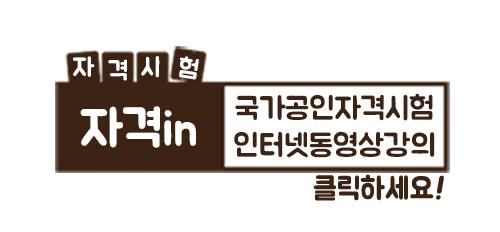 자격in_국가공인_자격인강.jpg