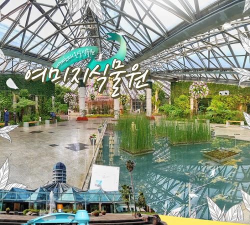 여미지식물원.png
