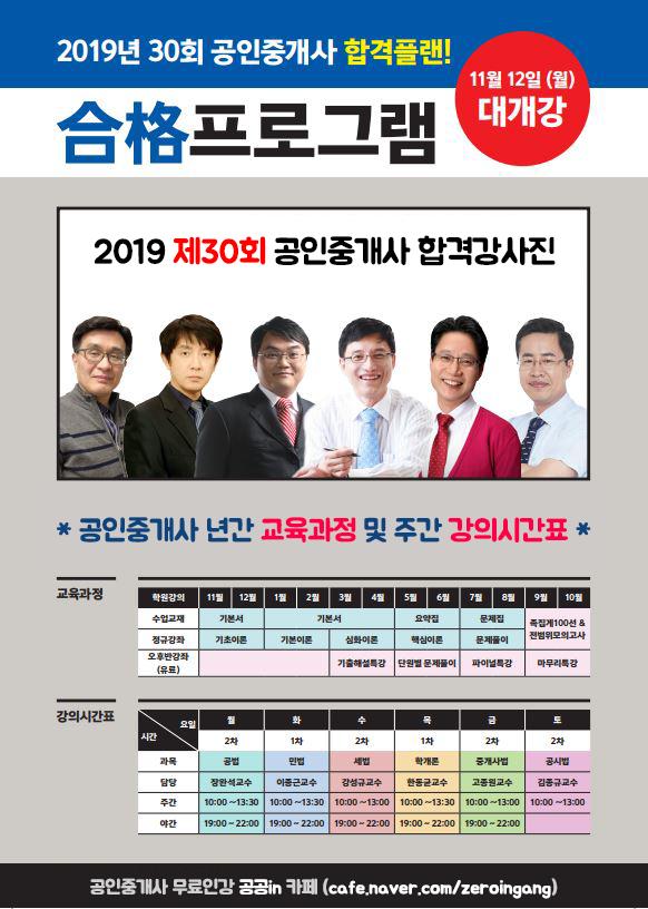 30회공인중개사개강안내.png
