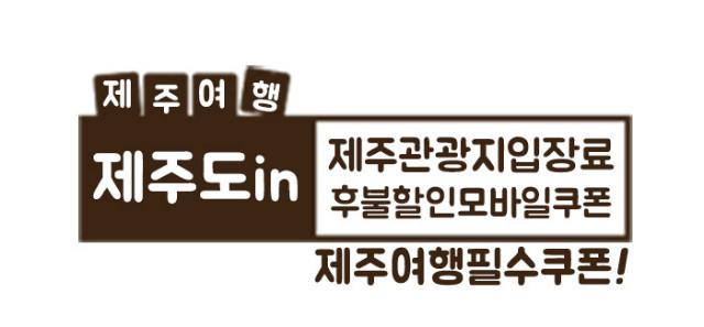 제주도in_관광지_입장료_할인권.jpg