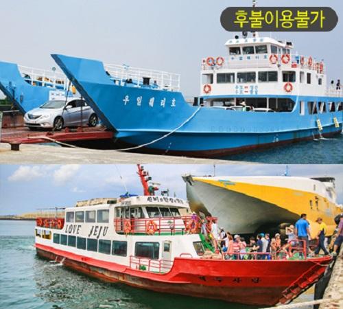 제주 성산포유람선+우도왕복여객선.jpg