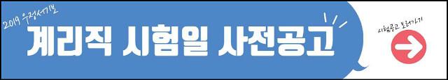2019-계리직-공무원-시험일정-사전공고.jpg
