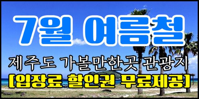 7월여름철제주여행지.jpg