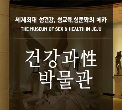 제주건강과성박물관.png